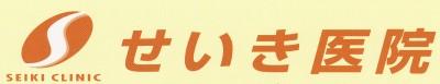 兵庫県淡路市の内科・外科・胃腸科・肛門科 せいき医院